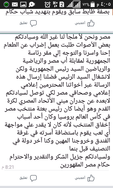 """استغاثة حكام في قفص الاتهام : """"الجاني هو القاضي والسجان""""!!! 2"""