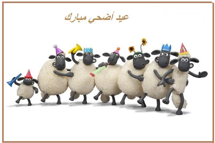 موعد أول أيام عيد الأضحي المبارك وموعد وقفة عرفات 2019 4