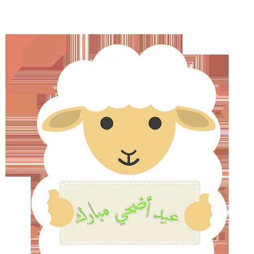 موعد أول أيام عيد الأضحي المبارك وموعد وقفة عرفات 2019 6