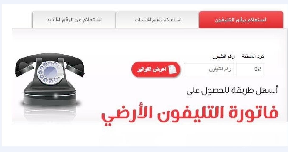 كيفية الاستعلام عن فاتورة التليفون الأرضي شهر أكتوبر 2019