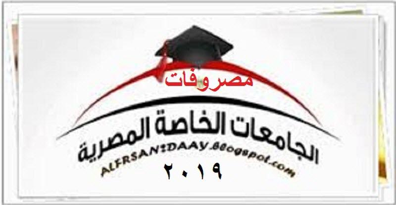 مصروفات الجامعات الخاصة 2019 .. والحد الأدنى للقبول بكلياتها