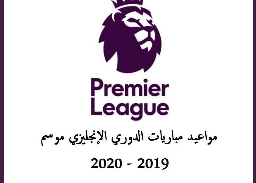 مواعيد مباريات الدوري الإنجليزي موسم 2019 – 2020 الأسبوع الثالث