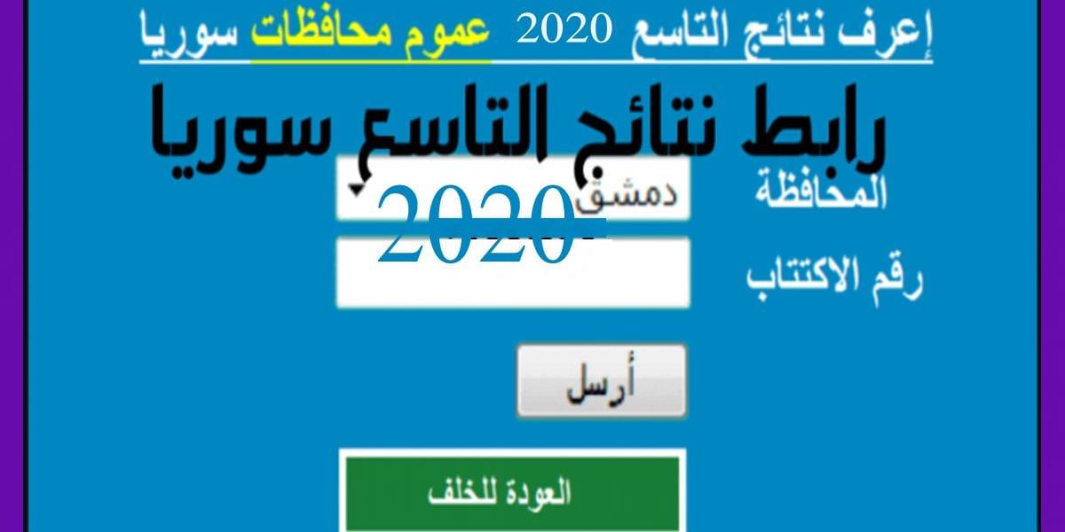 إستعلم عن نتائج التاسع في سوريا والإعدادية الشرعية 2020 برقم الاكتتاب عبر موقع moed.gov.sy