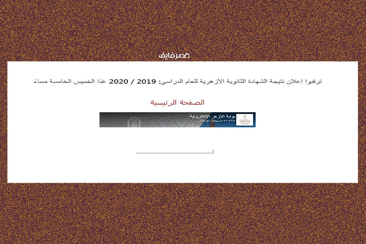 الإستعلام عن نتيجة الثانوية الأزهرية 2020 برقم الجلوس عبر بوابة الأزهر الإلكترونية 1