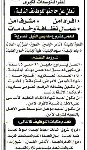 موعد التقديم لوظائف مدارس النيل المصرية لجميع المؤهلات