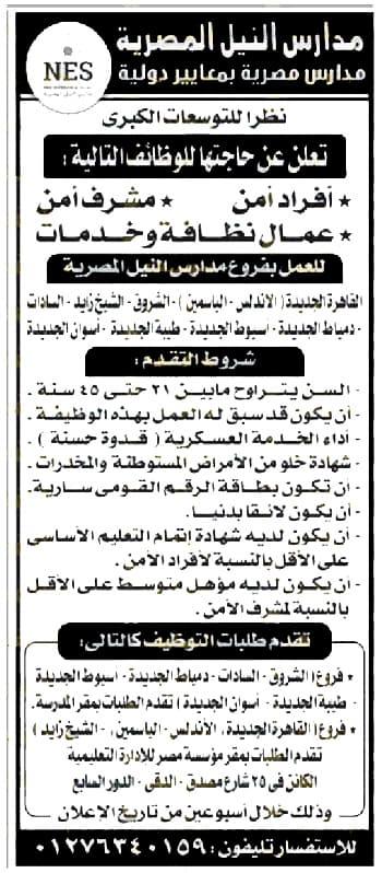 وظائف مدارس النيل الدولية