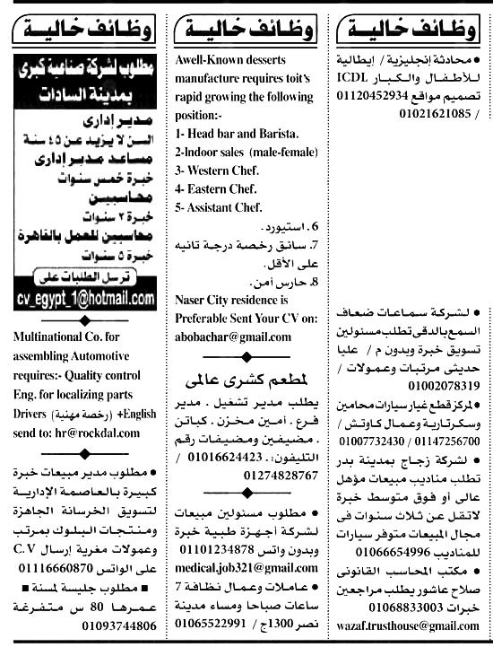 وظائف الاهرام الجمعة 2 اغسطس 2019 - الاهرام 2/8/2019