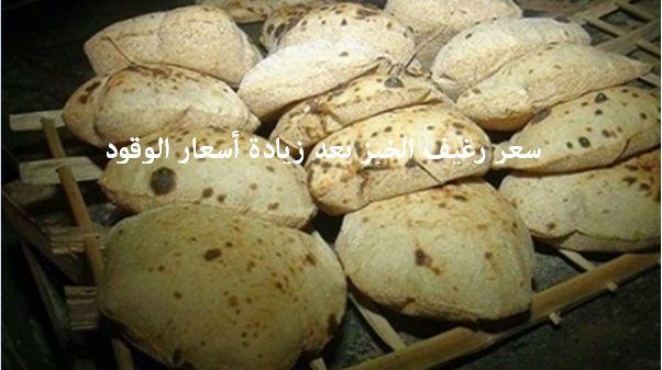 شعبة المخابز تكشف سعر رغيف الخبز بعد زيادة أسعار الوقود