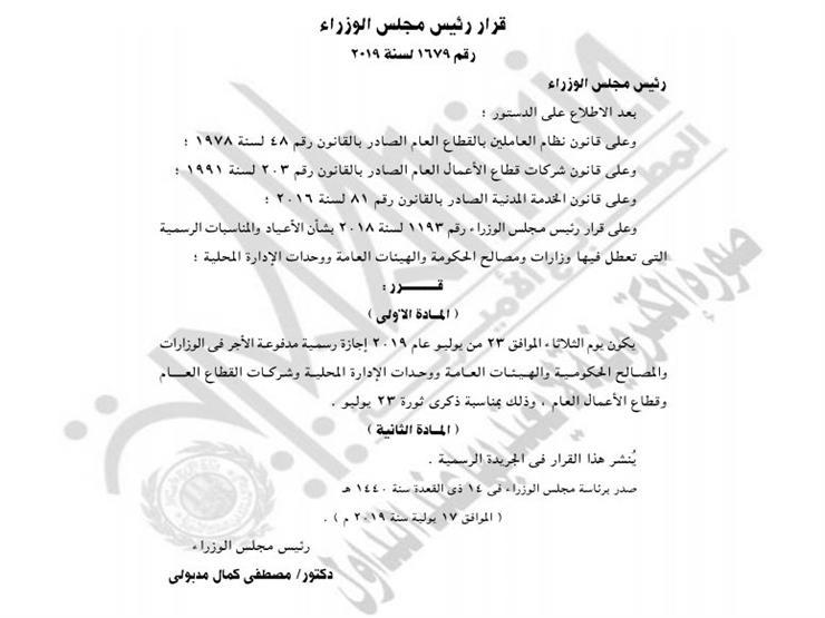 عاجل| الحكومة تعلن رسمياً موعد إجازة 23 يوليو الأسبوع القادم لجميع الموظفين  العاملين بالدولة