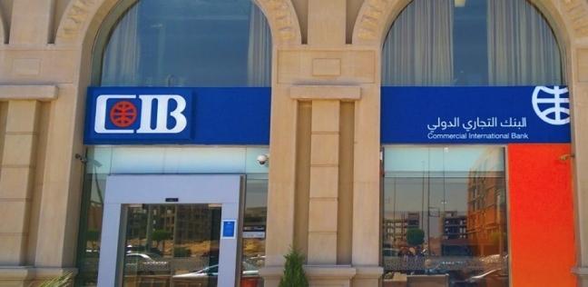وظائف خالية في البنك التجاري الدولي CIB.. تعرف على التفاصيل
