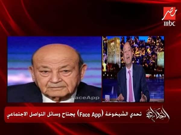 شاهد عمرو أديب يشارك في تحدي الشيخوخة.. وتعليق كوميدي على عمرو دياب والفنانين