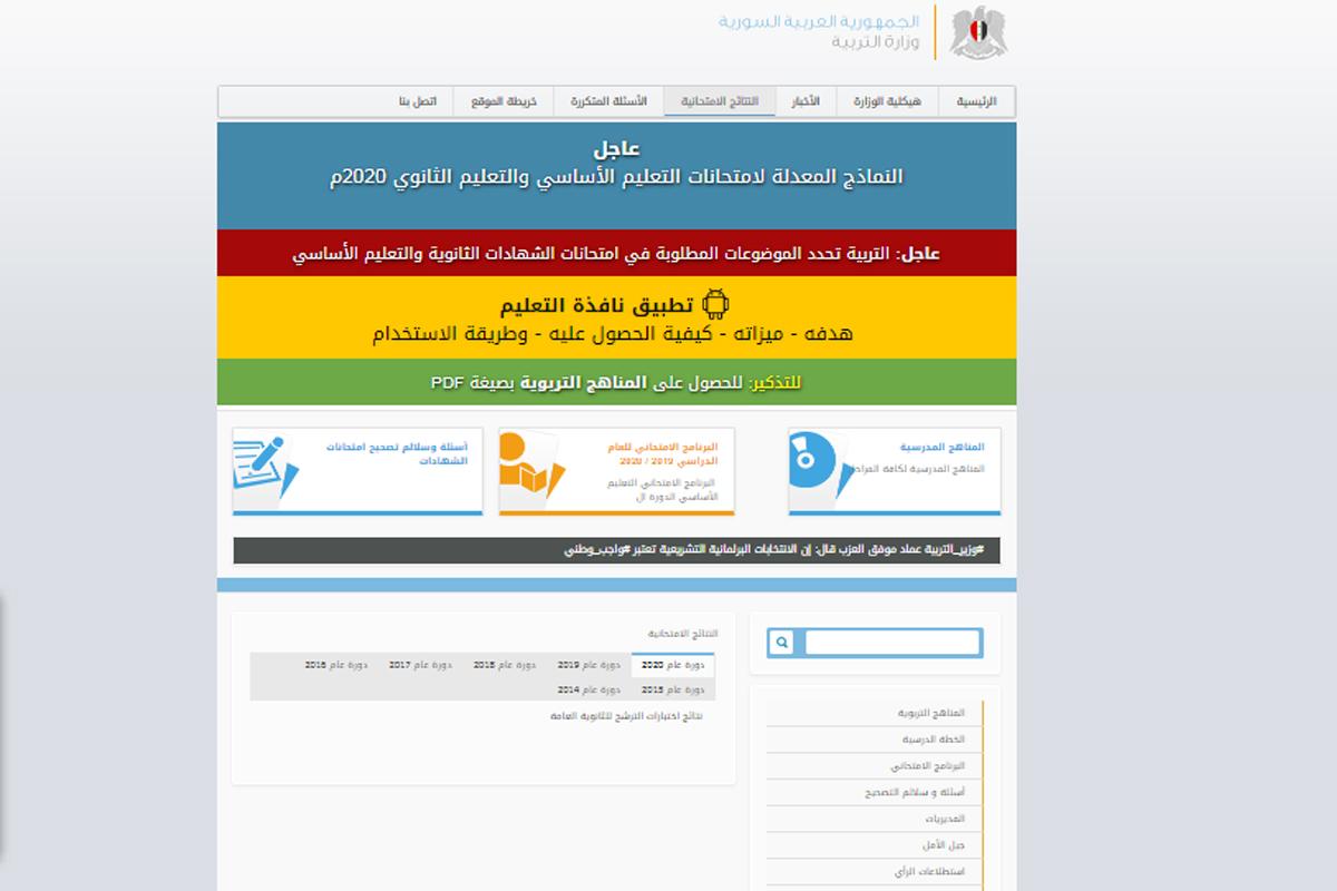 موقع وزارة التربية نتائج التاسع 2020