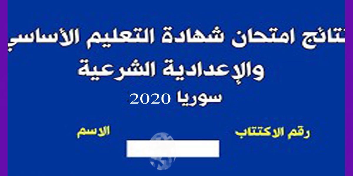 نتائج التاسع سوريا 2020 بالاسم ورقم الاكتتاب عبر موقع التربية moed.gov.sy