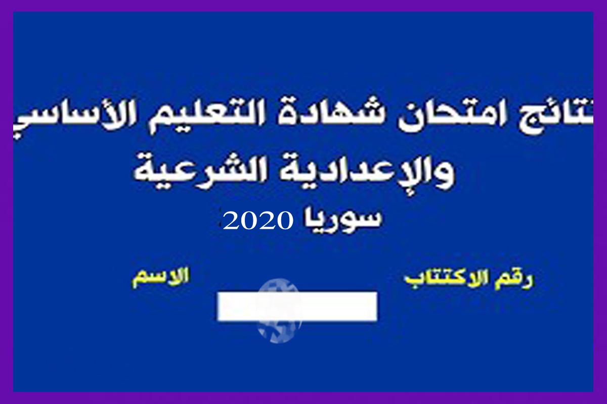 إستعلم عن نتائج التاسع في سوريا والإعدادية الشرعية 2020 برقم الاكتتاب عبر موقع moed.gov.sy 1