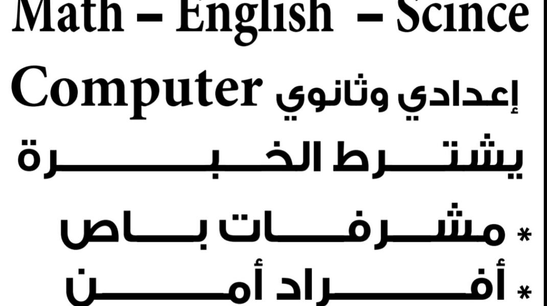 وظائف جريدة الوسيط الاسكندرية اخر عدد الأثنين 8/7/2019