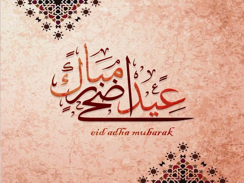 موعد أول أيام عيد الأضحي المبارك وموعد وقفة عرفات 2019 2