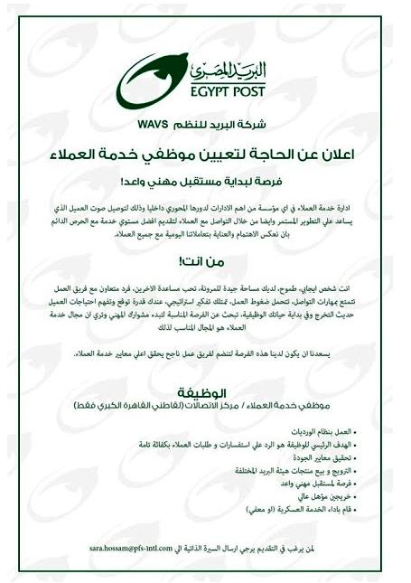 إعلان وظائف البريد المصري 2019