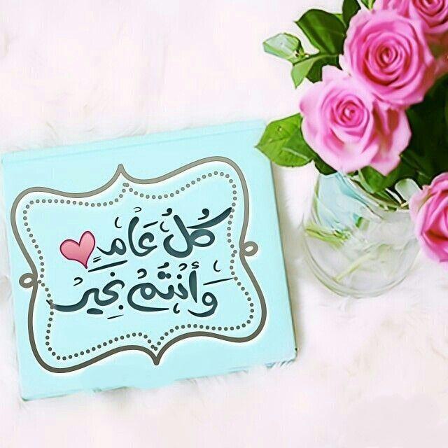 أحدث صور وخلفيات عيد الأضحي المبارك 2019 Eid Mubarak 10