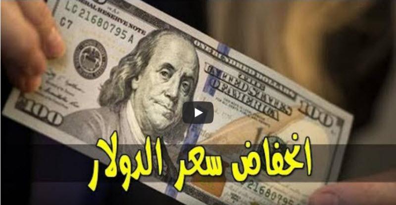 """بالتفاصيل.. إنخفاض جديد في """"أسعار الدولار"""" منذ قليل داخل مختلف البنوك المصرية"""