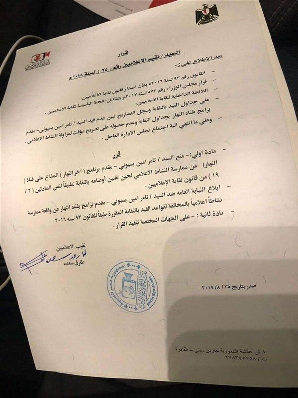 رسمياً بالمستندات.. منع «تامر أمين» من ممارسة النشاط الإعلامي والنقابة تتقدم ببلاغ ضده للنيابة العامة 1