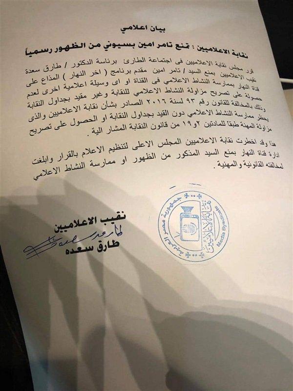 رسمياً بالمستندات.. منع «تامر أمين» من ممارسة النشاط الإعلامي والنقابة تتقدم ببلاغ ضده للنيابة العامة 2