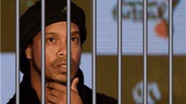 «رونالدينيو» مشوار احتراف عالمي قد ينتهي إلى السجن.. إليكم التفاصيل