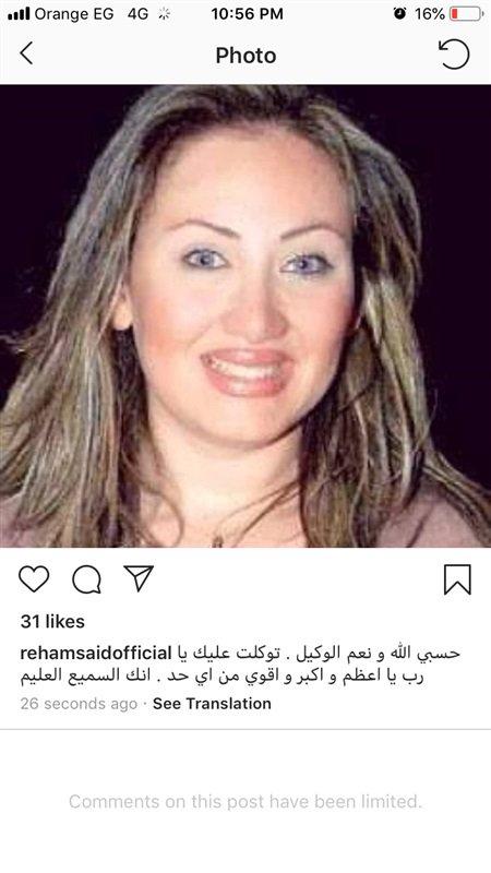 بالصور| أول رد فعل من «ريهام سعيد» بعد وقف برنامجها على قناة الحياة 1