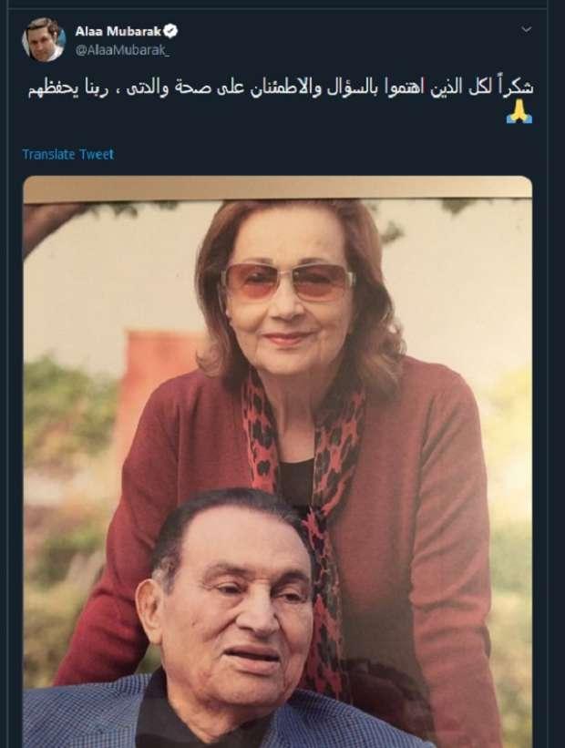 بالصور| علاء مبارك ينشر ويُعلق على أحدث صورة للرئيس السابق مبارك ووالدته بعد إجرائها العملية 2