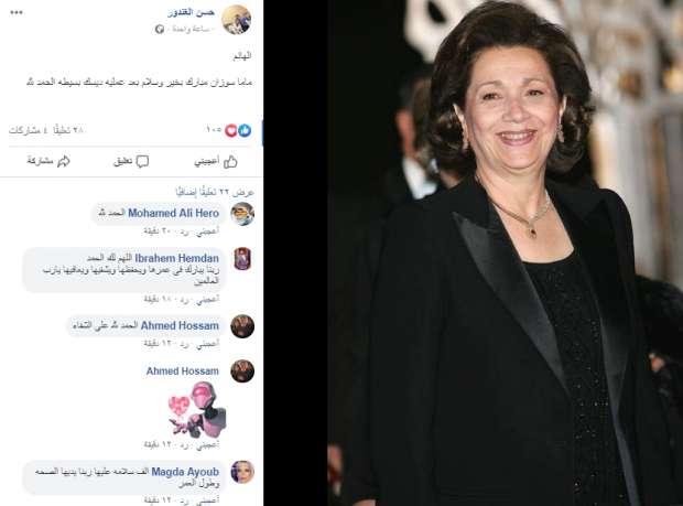 بالصور| سوزان مبارك تُجري عملية جراحية منذ قليل.. إليكم التفاصيل 1