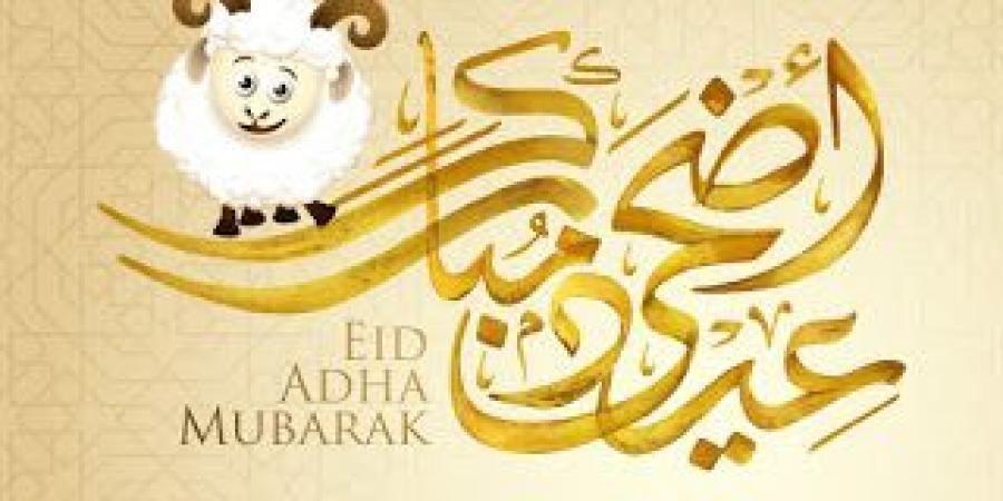 أحدث صور وخلفيات عيد الأضحي المبارك 2019 Eid Mubarak 1