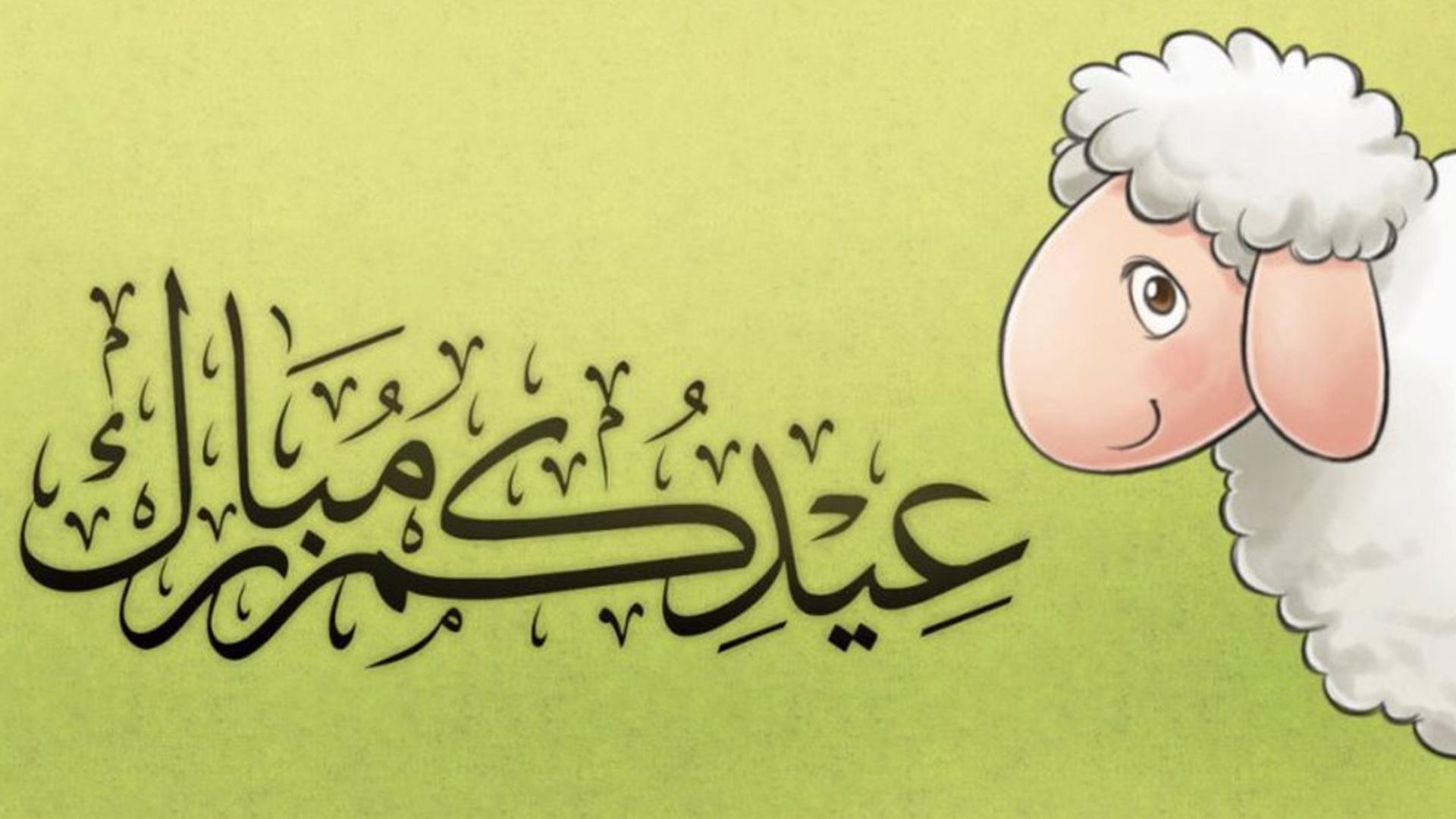 أحدث صور وخلفيات عيد الأضحي المبارك 2019 Eid Mubarak 5
