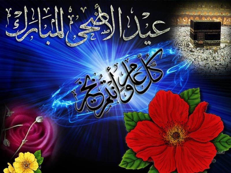 أحدث صور وخلفيات عيد الأضحي المبارك 2019 Eid Mubarak 8