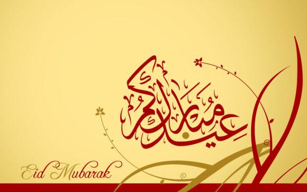 أحدث صور وخلفيات عيد الأضحي المبارك 2019 Eid Mubarak 4