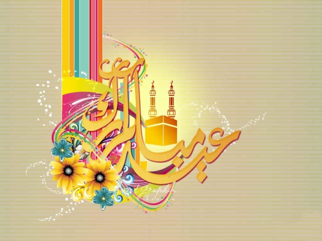 أحدث صور وخلفيات عيد الأضحي المبارك 2019 Eid Mubarak 11