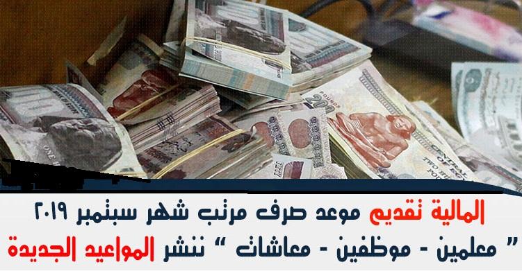 """وزارة المالية: تقديم  موعد صرف مرتبات شهر سبتمبر لجميع موظفي الدولة """" المعلمين – الموظفين – المعاشات """""""
