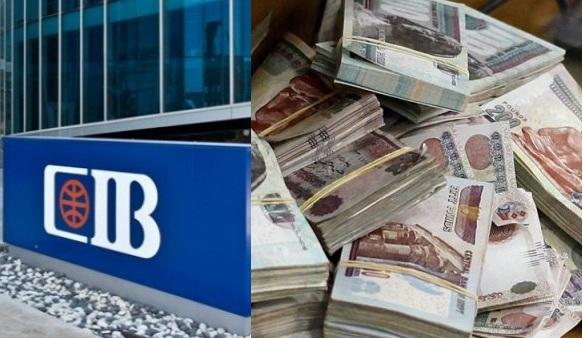 """""""يبدأ من 5 آلاف إلى مليون جنيه وبدون ضمانات"""" تفاصيل القرض الشخص من بنك CIB بتسهيلات غير مسبوقة والأوراق المطلوبة"""