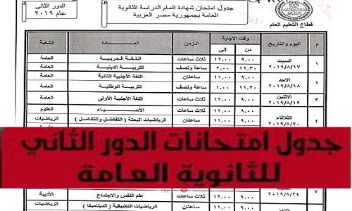 """""""رسمياً"""" ننشر جدول امتحانات الثانوية العامة الدور الثاني 2019 ومن يحق لهم دخول الامتحانات"""