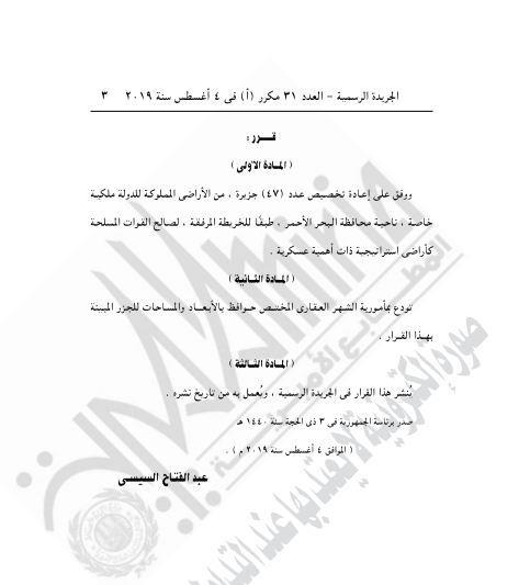 """""""بالأسماء والمستندات"""" قرار جمهوري منذ قليل بتخصيص 47 جزيرة من أراضي الدولة للقوات المسلحة المصرية 1"""
