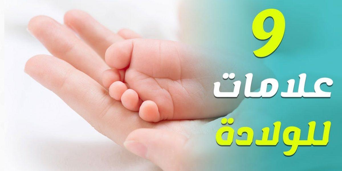 العلامات الأولى للولادة الطبيعية -علامات الولادة الفعلية