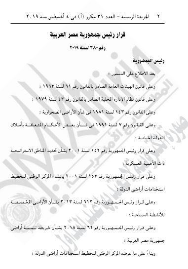 """""""بالأسماء والمستندات"""" قرار جمهوري منذ قليل بتخصيص 47 جزيرة من أراضي الدولة للقوات المسلحة المصرية 3"""