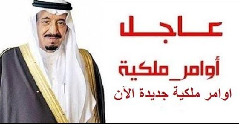 منها إنشاء وزارة جديدة .. قرارات ملكية هامة في السعودية مع بدية الهام الهجري الجديد