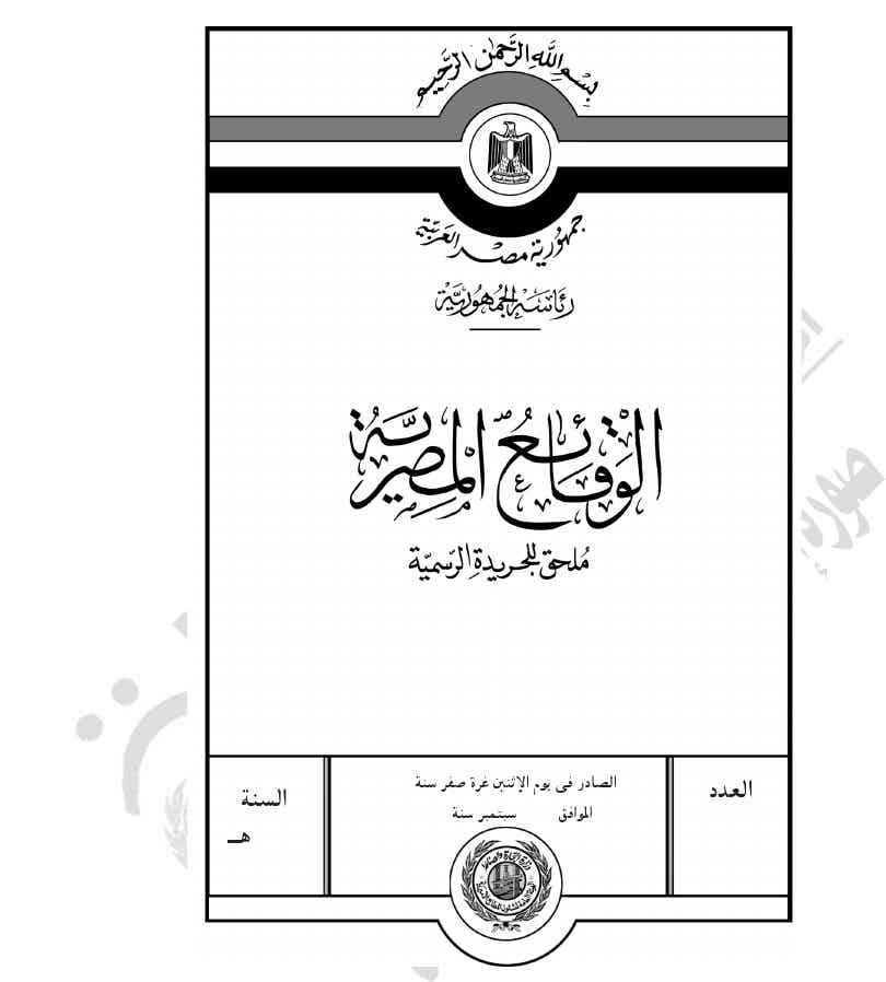رسمياً بالصور والأسماء.. قرار وزير الداخلية بشأن رد الجنسية المصرية لـ14 مواطناً 1