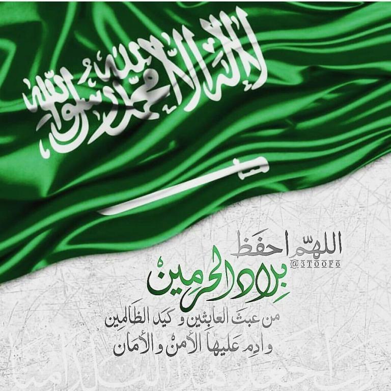 """بطاقات تهنئة اليوم الوطني السعودي 89 وصور تهاني يوم توحيد السعودية 2019/ 2020 تحت شعار """"همة حتى القمة"""" 4"""