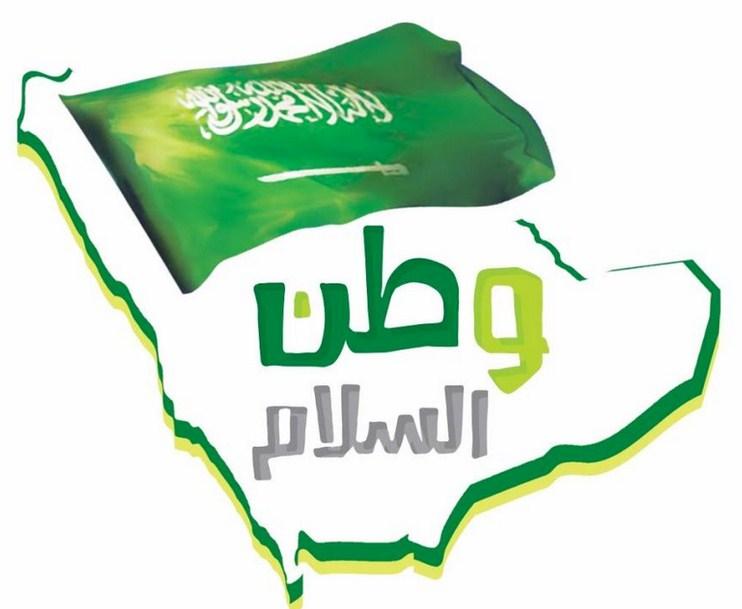 """بطاقات تهنئة اليوم الوطني السعودي 89 وصور تهاني يوم توحيد السعودية 2019/ 2020 تحت شعار """"همة حتى القمة"""" 2"""