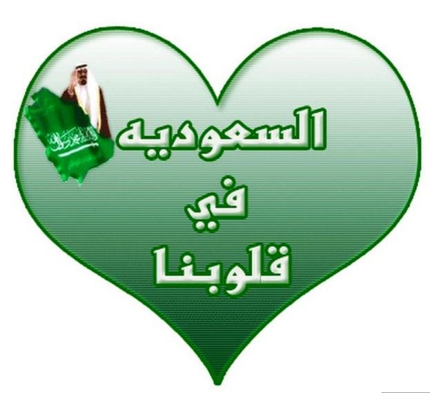 """بطاقات تهنئة اليوم الوطني السعودي 89 وصور تهاني يوم توحيد السعودية 2019/ 2020 تحت شعار """"همة حتى القمة"""" 3"""