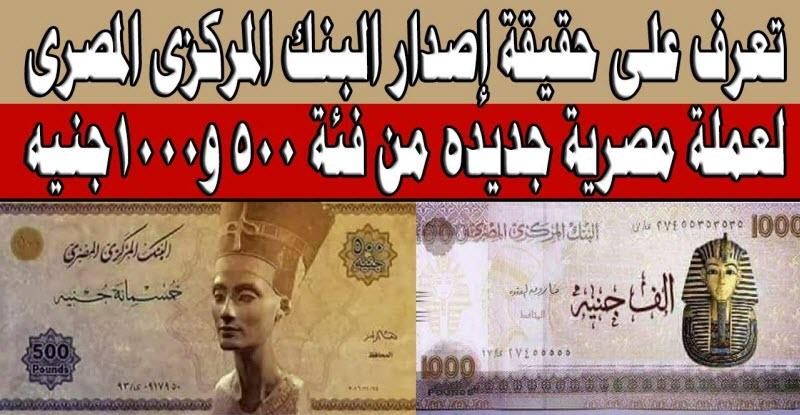 حقيقة إصدار عملة مصرية فئة 500 و 1000 جنيه
