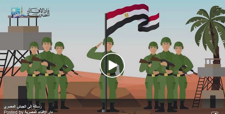 شاهد| رسالة دار الإفتاء للجيش المصري من خلال موشن جرافيك جديد