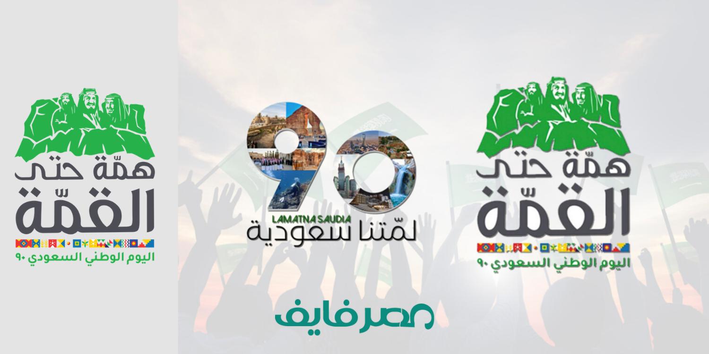 """المملكة العربية السعودية تحتفل باليوم الوطني السعودي الـ90، تعرف على أهمية وشعار وموعد إجازة اليوم الوطني 2020 """"همة حتى القمة"""""""