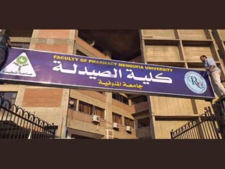 بالصور| سخرية بين الطلاب ورواد مواقع التواصل الاجتماعي بسبب لافته كلية «صيدلة المنوفية» 1