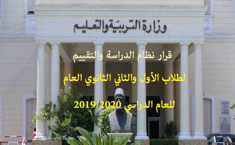 الجريدة الرسمية تنشر قرار نظام الدراسة والتقييم لطلاب الأول والثاني الثانوي العام للعام الدراسي الجديد